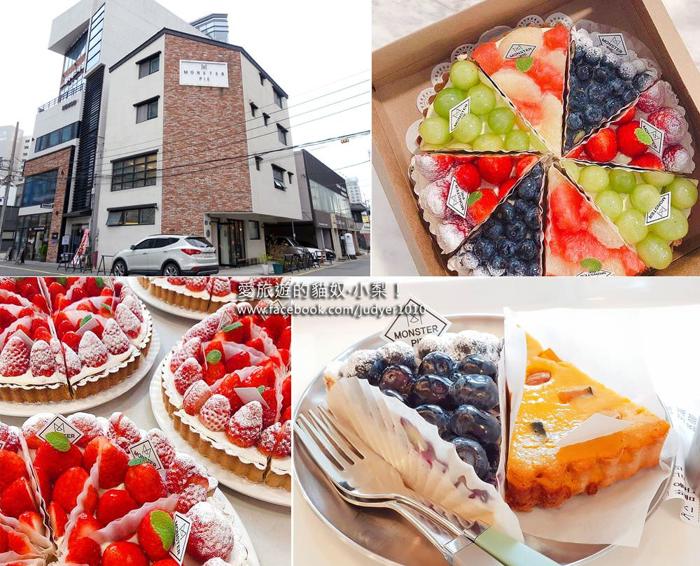 釜山咖啡廳\Monster Pie水果派,真的是他XX的好吃到爆炸!