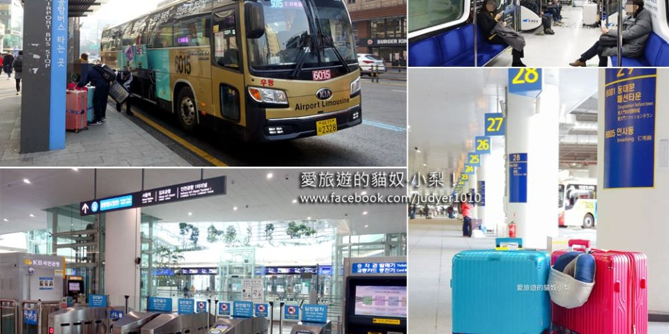 仁川機場到明洞弘大\機場巴士、機場鐵路快線AREX攻略(第二航廈去首爾市區)