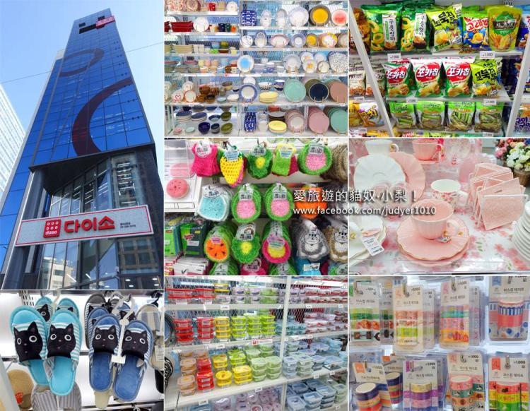 弘大大創2號店DAISO\7層樓高,應有盡有好便宜!好好買!
