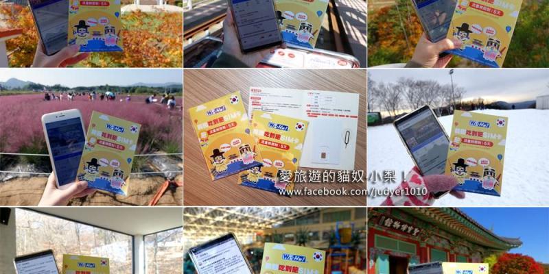 韓國上網SIM卡推薦\WIHO韓國SKT吃到飽SIM卡 (無流量限制/5天)