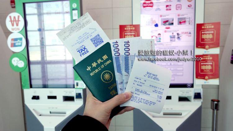 2019韓國退稅教學\仁川機場電子退稅超簡單!詳細照片退稅步驟分享~