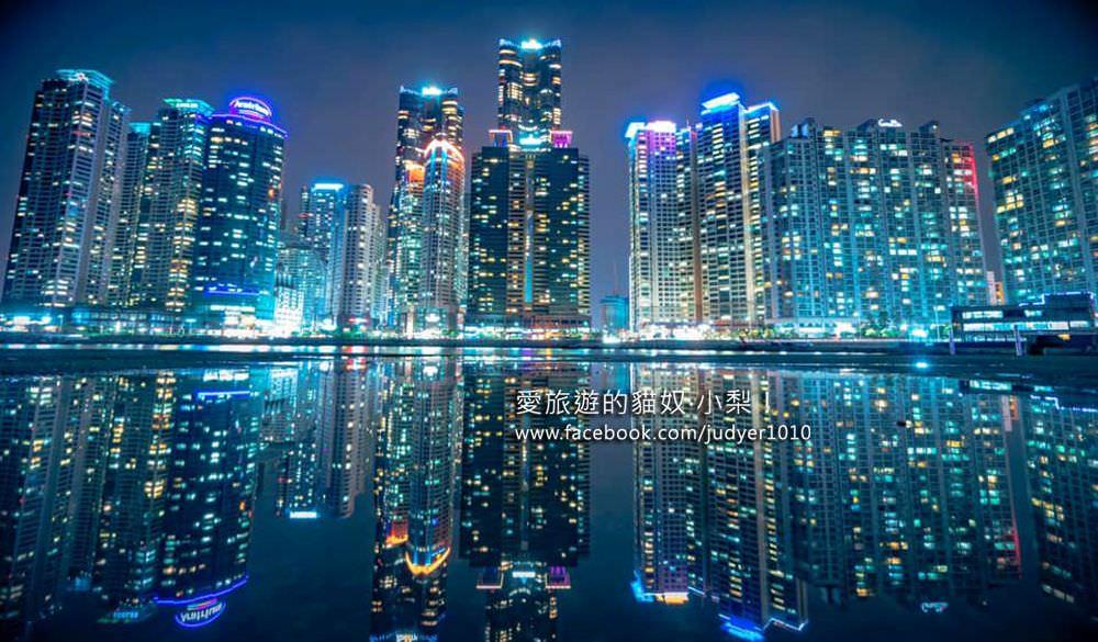 【釜山景點】冬柏站\The bay 101~唯美水中倒影夜景,在哪?怎麼拍?報你知!