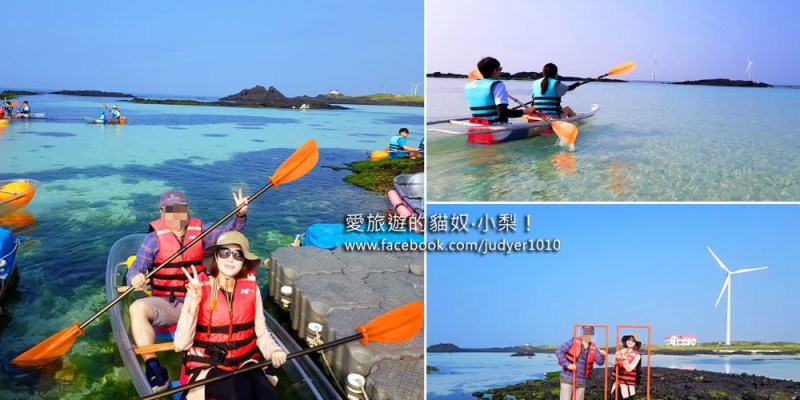 濟州島濟州市景點\濟州月汀里透明獨木舟,《超人回來了》書言書俊也來過!