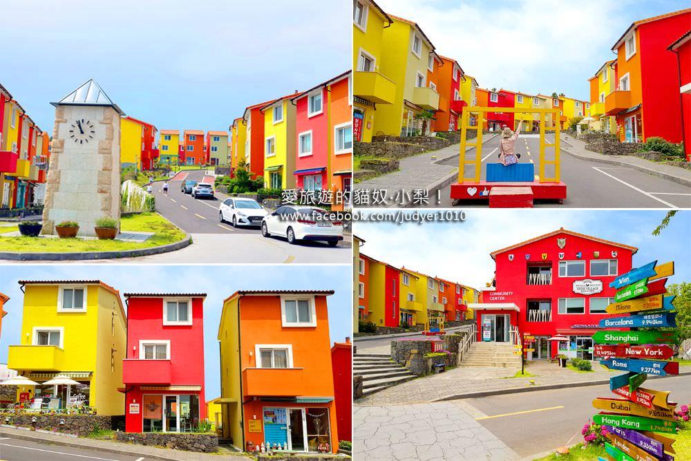 濟州島濟州市景點\\彩色童話瑞士村! - 愛旅遊的貓奴‧小梨