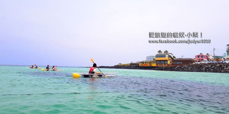 濟州島濟州市景點\涯月邑漢潭海邊透明划船(透明獨木舟)