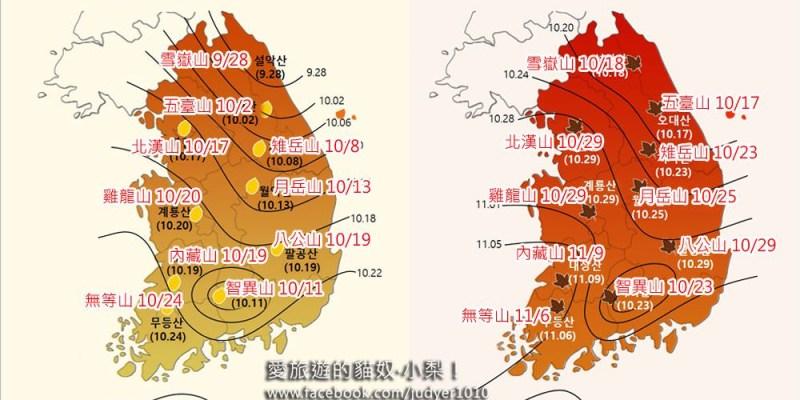 【韓國賞楓、銀杏、紫芒】韓國必去賞楓景點推薦與2019韓國楓葉預測