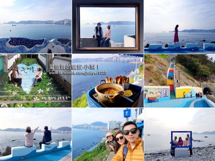 釜山影島\白淺(險)灘文化村+絕影海岸散步路,清楚地圖路線帶你去找爆紅拍照點!