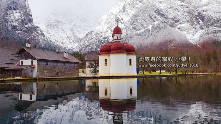 奧地利捷克之旅\薩爾茲堡→國王湖遊船→入住貝希特斯加登渡假飯店