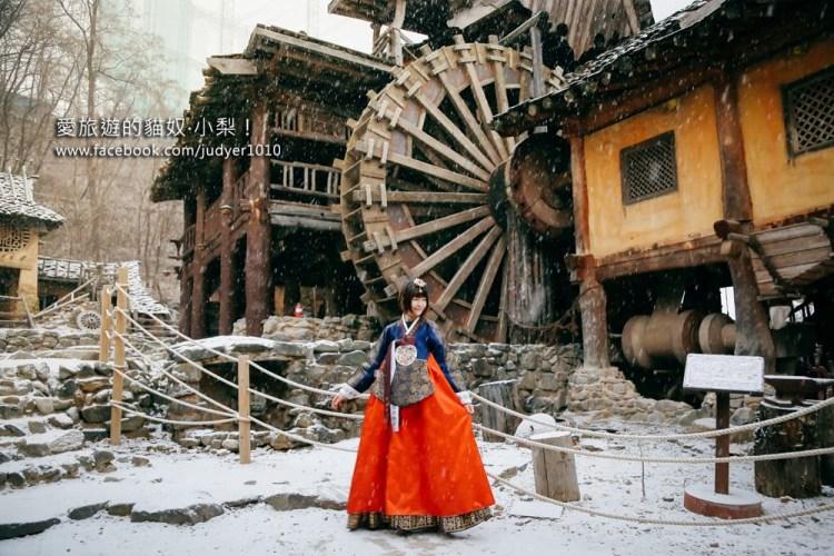 高句麗鐵匠村\韓劇《太王四神記》、《善德女王》、《秘密花園》、《信義》拍攝場景之一,清楚照片路線帶你去!