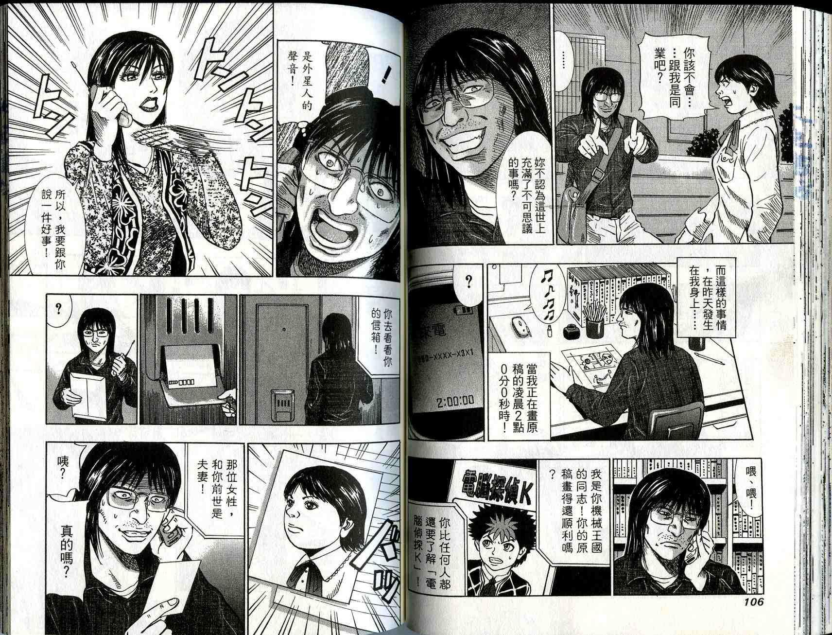 怨恨屋本鋪漫畫04卷(第54頁)_怨恨屋本鋪04卷劇情-看漫畫