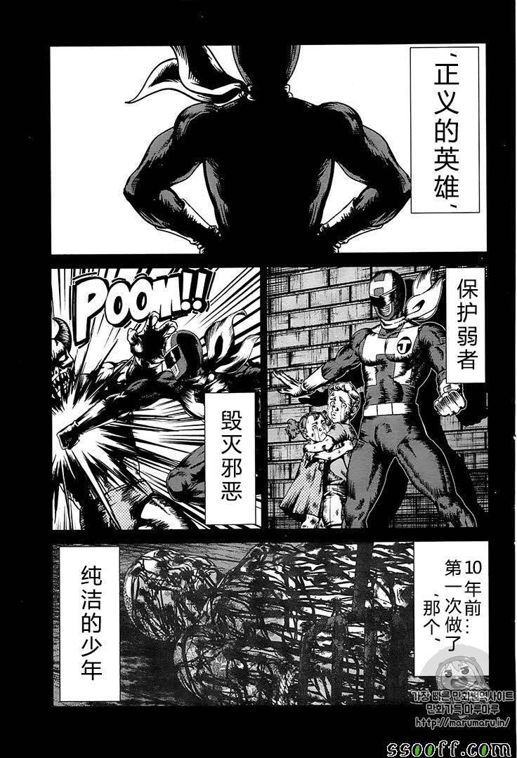 學院裡的殺人遊戲漫畫035話(第1頁)_學院裡的殺人遊戲035話劇情-看漫畫