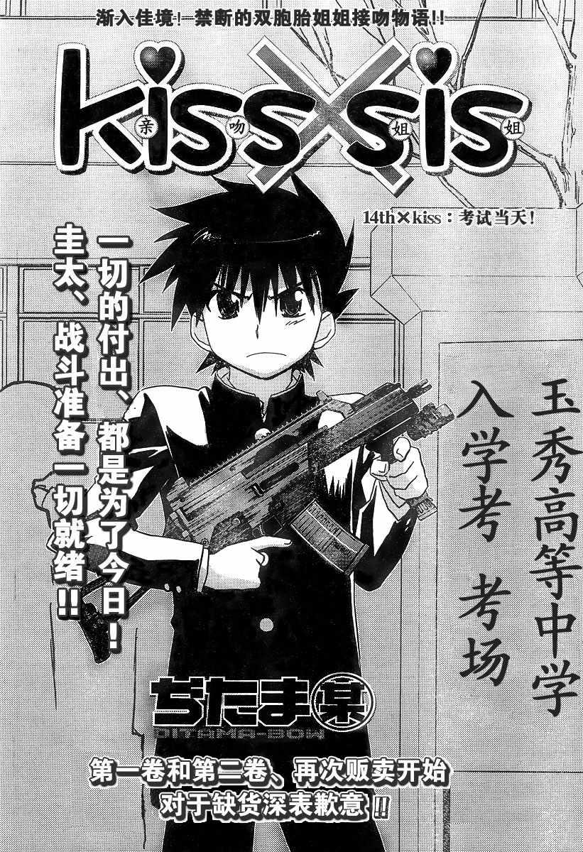 親吻姐姐漫畫ch_14(第1頁)_親吻姐姐ch_14劇情-看漫畫