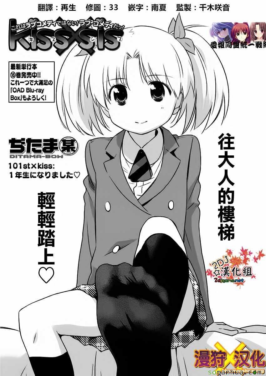 親吻姐姐漫畫101話(第1頁)_親吻姐姐101話劇情-看漫畫