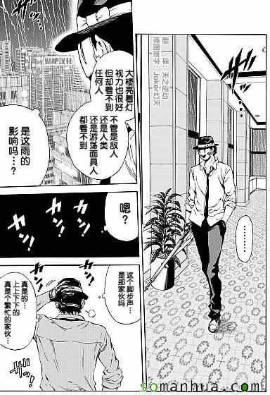 空中殺人鬼漫畫135話(第2頁)_空中殺人鬼135話劇情-看漫畫