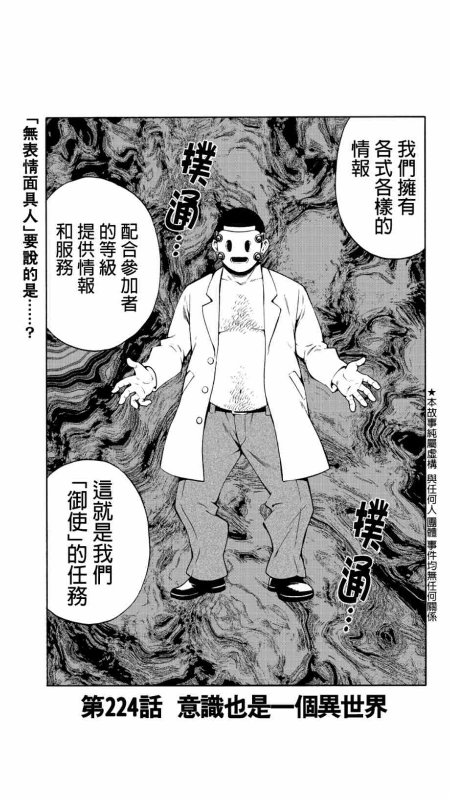 空中殺人鬼漫畫225話(第1頁)_空中殺人鬼225話劇情-看漫畫