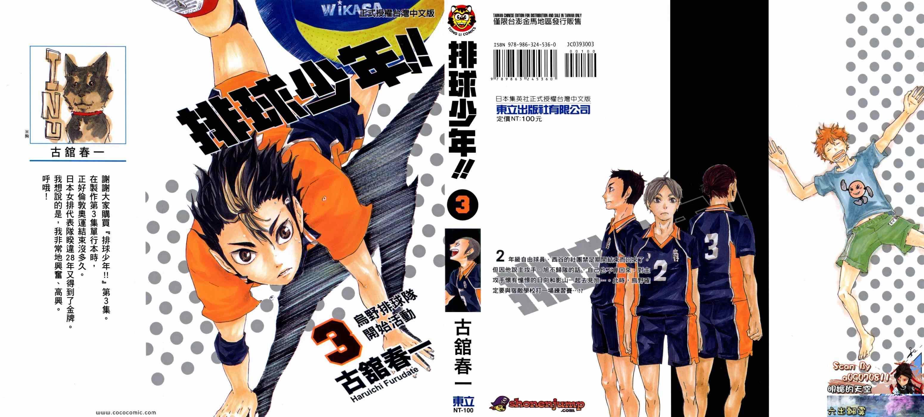 排球少年(ハイキュー!!)漫畫少年 03卷(第1頁)_排球少年少年 03卷劇情-看漫畫