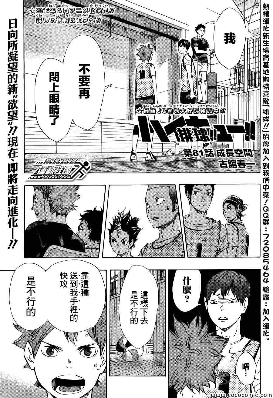排球少年(ハイキュー!!)漫畫081集(第1頁)_排球少年081集劇情-看漫畫