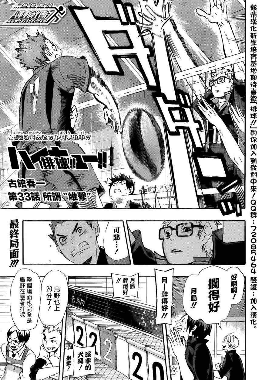 排球少年(ハイキュー!!)漫畫33集(第1頁)_排球少年33集劇情-看漫畫
