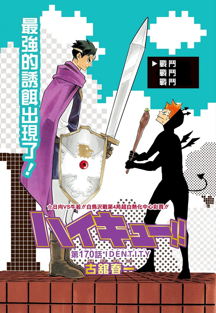 排球少年(ハイキュー!!)漫畫170話(第1頁)_排球少年170話劇情-看漫畫