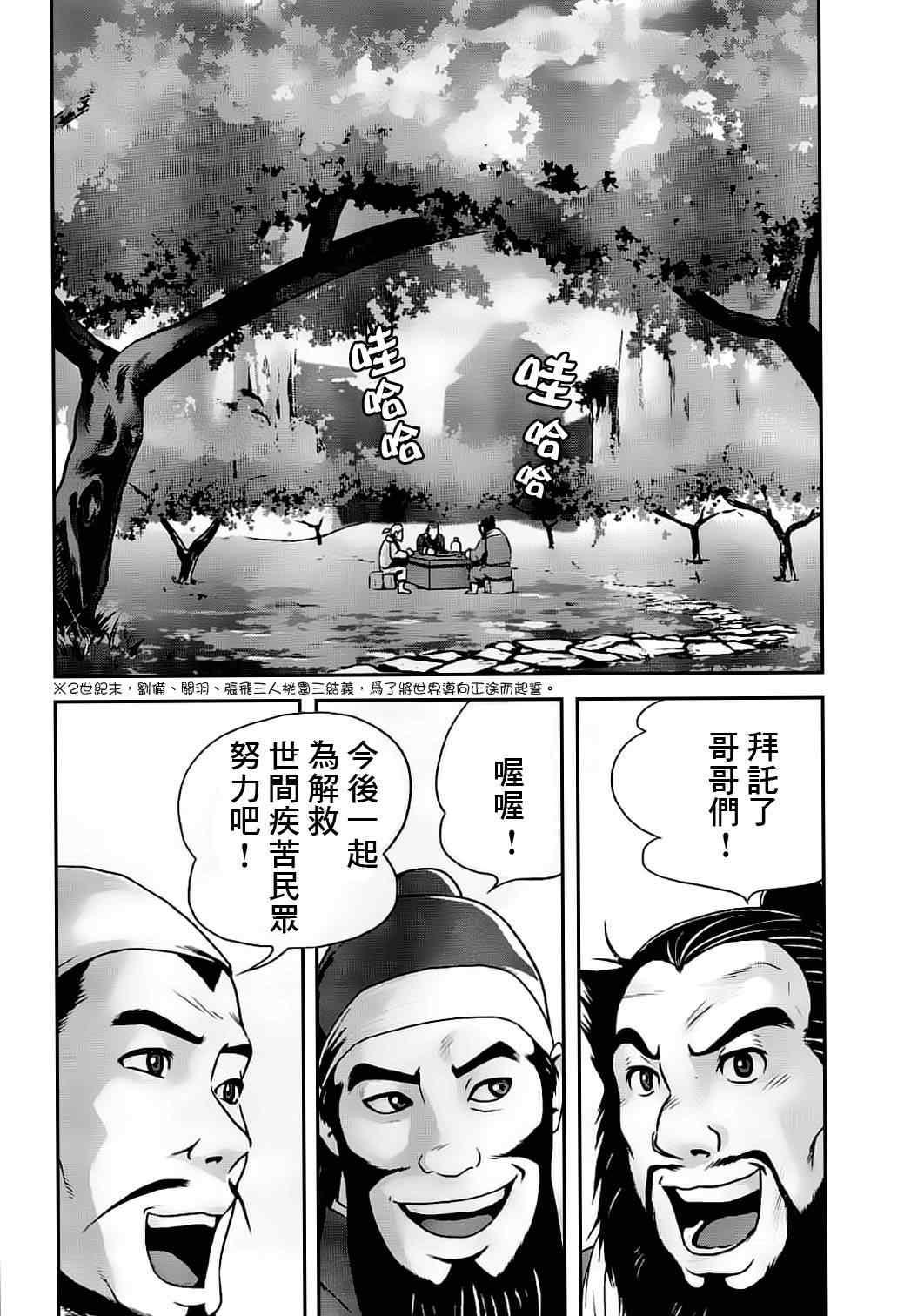 監獄學園(Prison School,監獄學園)漫畫045集(第1頁)_監獄學園045集劇情-看漫畫