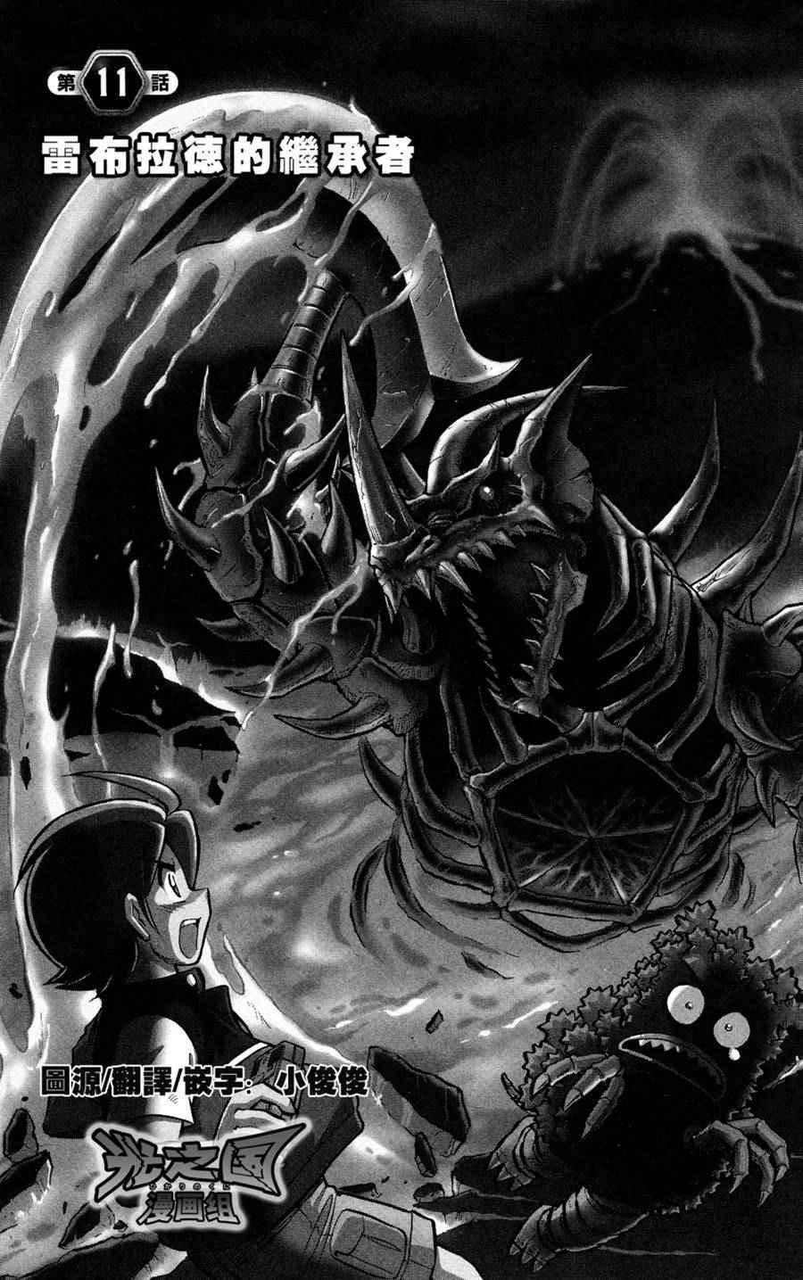 大怪獸格鬥 奧特冒險遊戲漫畫奧特冒險游戲 011話(第1頁)_大怪獸格鬥 奧特冒險遊戲奧特冒險游戲 011話劇情-看漫畫