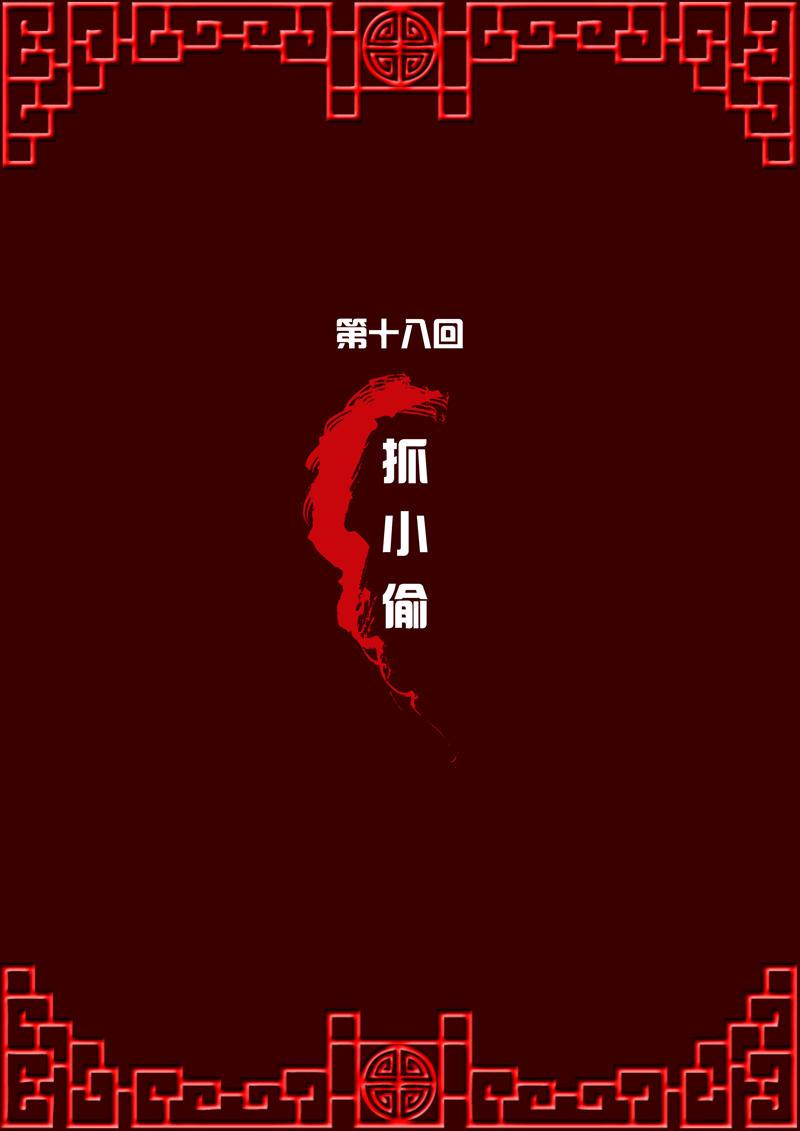 通靈妃漫畫018話(第1頁)_通靈妃018話劇情-看漫畫