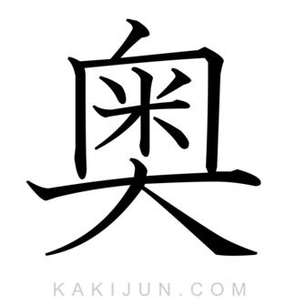 「奧」を含む四字熟語一覧