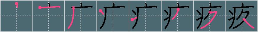 「疚」の書き順(筆順)動畫 - 漢字書き順辭典