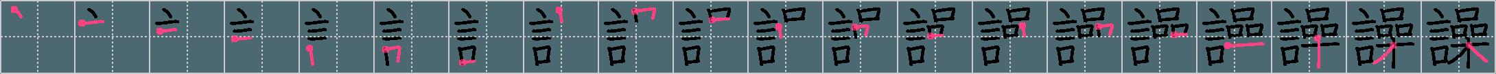 「譟」の書き順(筆順)動畫 - 漢字書き順辭典
