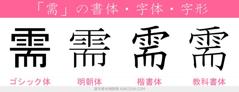 「需」の書き順(筆順)動畫 - 漢字書き順辭典