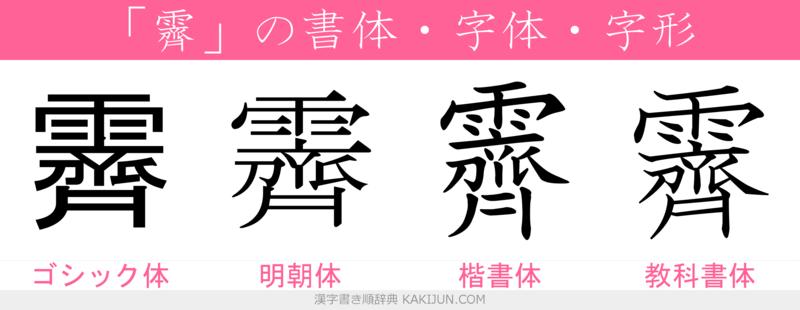 「霽」の書き順(筆順)動畫 - 漢字書き順辭典