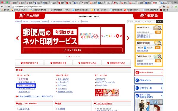 日本郵局(郵便局) 到府收件(集荷サービス),寄送國際包裹