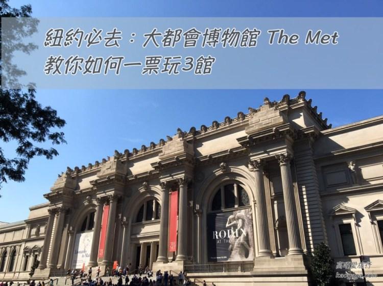 紐約景點|世界四大博物館:The Met 大都會博物館,一票玩三館!