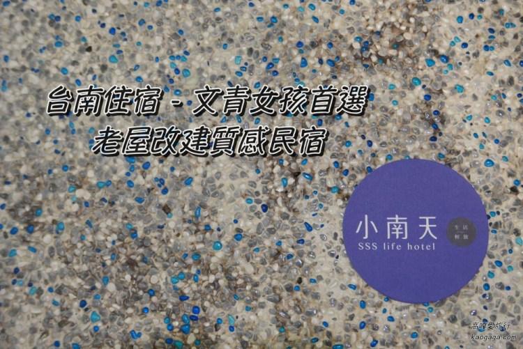 【台南住宿】小南天生活輕旅-質感文青旅館女孩專屬,台南住宿推薦
