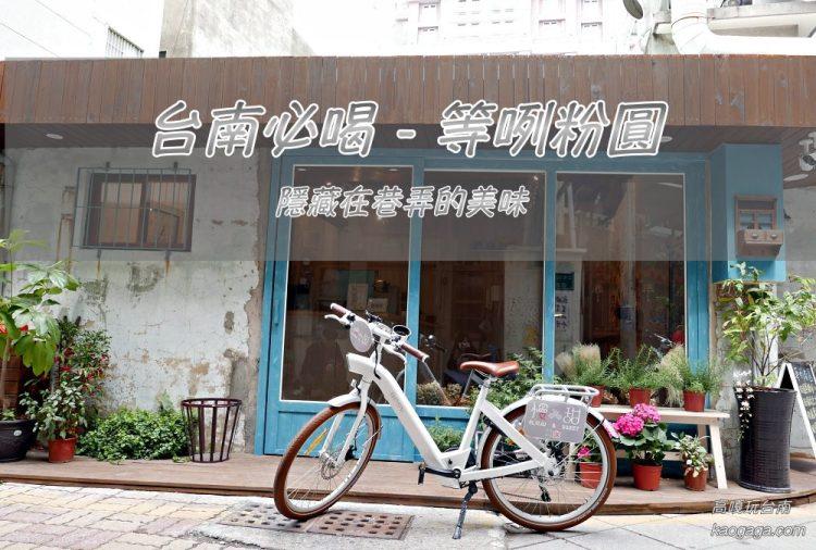 【台南美食】等咧粉圓 – 古早味手工粉圓,隱藏巷弄的文青網紅飲料店