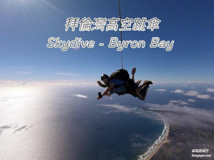 澳洲旅遊|拜倫灣高空跳傘-Skydive(含相關注意事項、Q&A、訂票教學、註冊飛行俱樂部會員)
