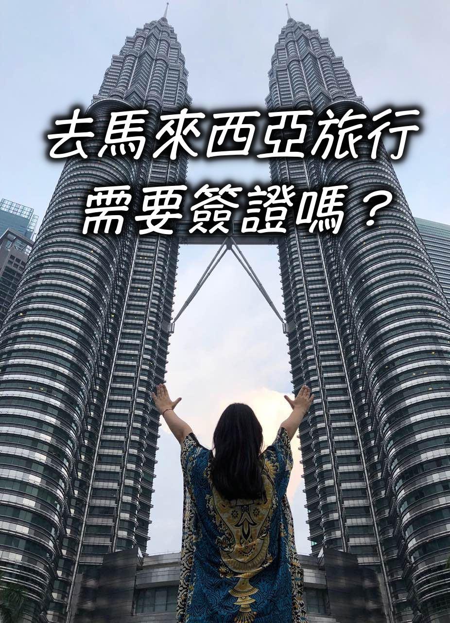 【馬來西亞簽證】馬來西亞觀光簽證自己辦!簽證資訊大公開
