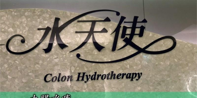 高嘎分享 大腸水療,腸道SPA水療,台北水天使診所腸浴,進行體內環保