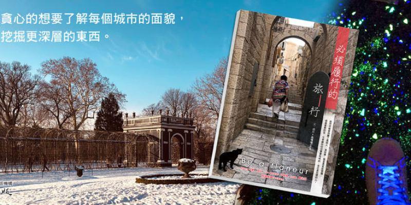 出書|必須履行的旅行,高嘎嘎第一本旅遊文學書,環遊世界後遇見的美麗