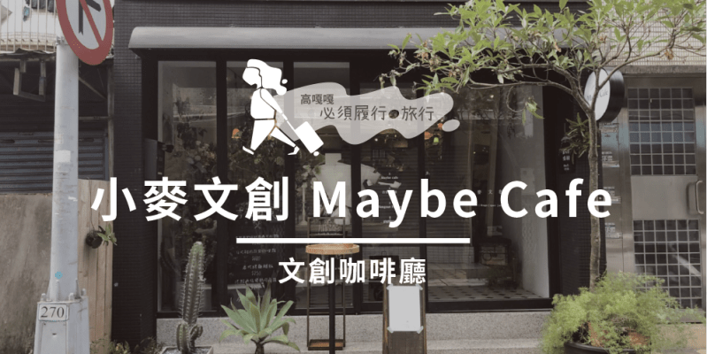 台北咖啡廳推薦|小麥文創 MayBe Cafe 乾燥花、手工甜點,悠閒下午最佳去處