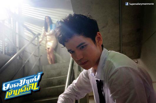 ดูหนังออนไลน์ ยอดมนุษย์เงินเดือน - ดูหนังออนไลน์ HD ฟรี | ดูหนัง | บนมือถือ IPhone IPad Android: ยอดมนุษย์เงินเดือน seo-movies.com