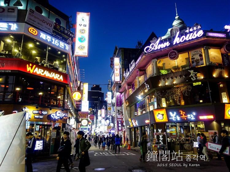 [Seoul。遊+食] 鐘閣站 종각역