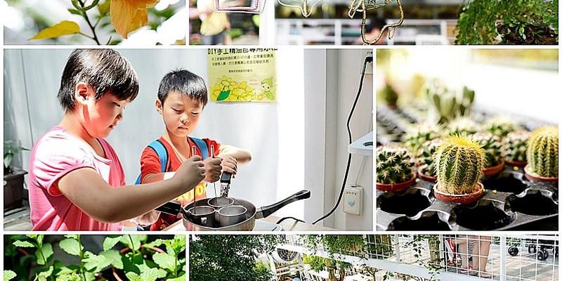 [宜蘭。員山] 香草菲菲芳香植物博物館