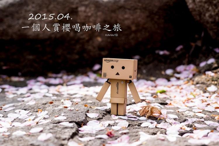 [Seoul。前言] 2015.04.一個人。賞櫻。咖啡。拍照之旅的碎唸