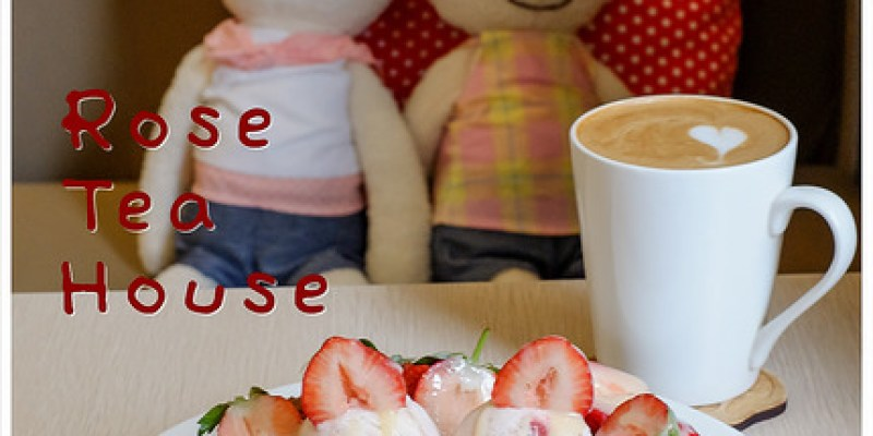 [台中。西區] Rose Tea House 三訪~冬季限定草苺鬆餅