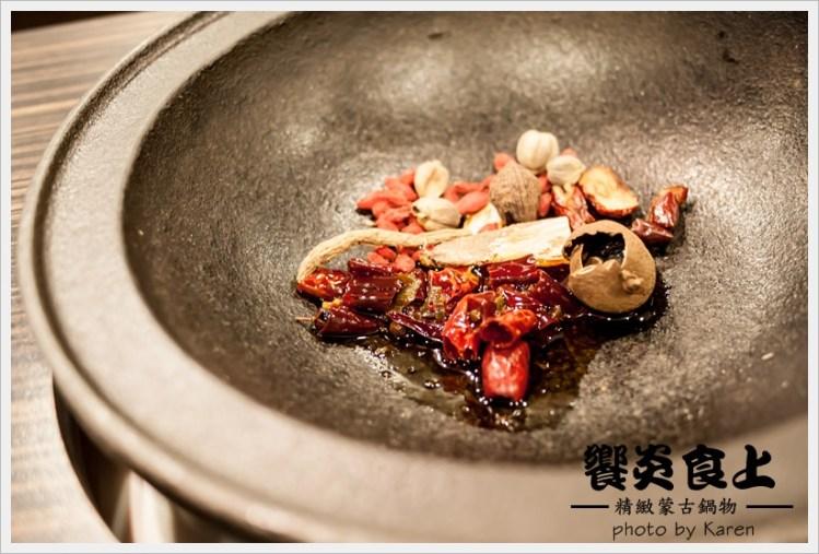 [台中。北屯] 一個人吃鍋也ok的平價小火鍋~饗炎食上精緻蒙古鍋物