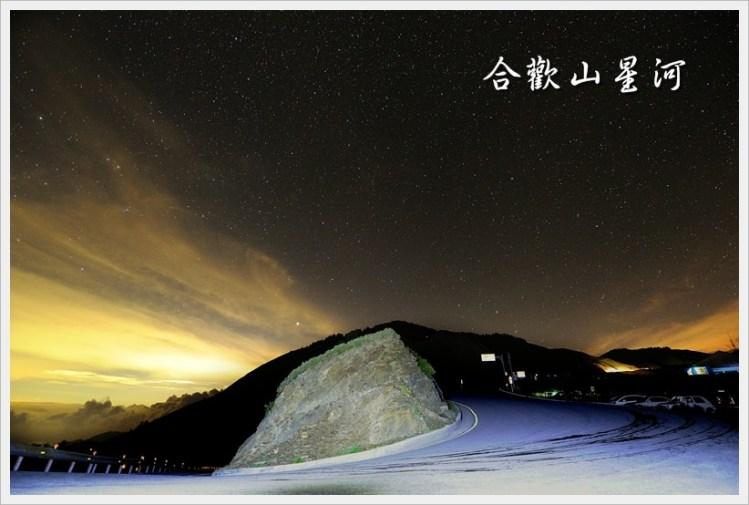 [南投] 合歡山星河 (8/22補照片)