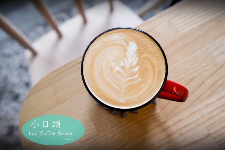 [台中。潭子區] 小日頭 Let Coffee Shine