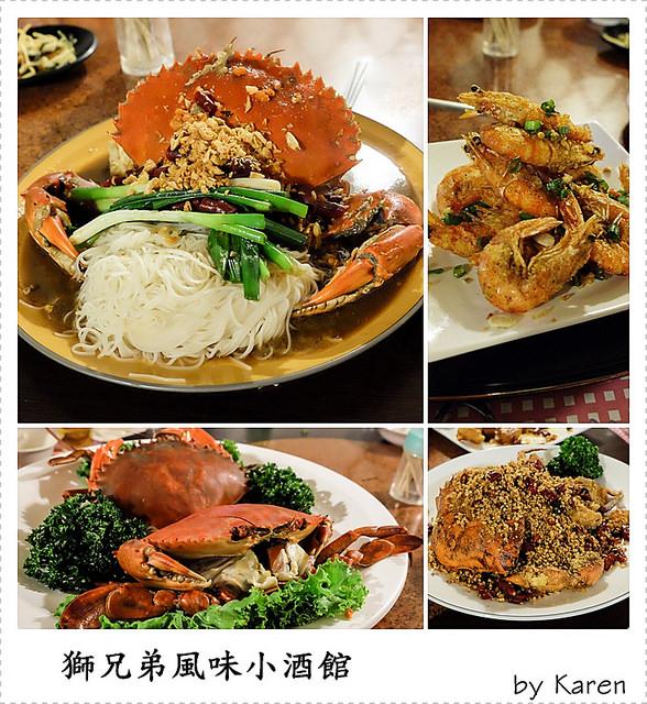 [台中。西區] 獅兄弟風味小酒館~蟹宴 part2