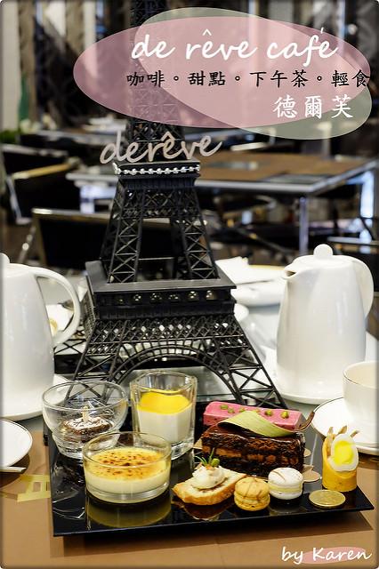 [台中。北區] 德爾芙de reve cafe 。艾菲爾鐵塔英式下午茶